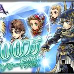 【DFFOO速報】《祝》オペラオムニア200万ダウンロード達成!!