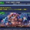 【DFFOO速報】召喚獣強化イベ!「幻獣界への挑戦~イフリートからの試練~」開催決定!!