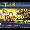 - 攻略動画 - 【DFF Opera Omnia】イフリートイベント 難易度レベル50 キマイラ攻略 DISSIDIA FINAL FANTASY Opera Omnia #17