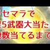 - 攻略動画 - 【ディシディアFFオペラオムニア】リセマラ SSランク大当たりを複数引くまで