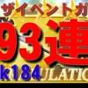 - ガチャ動画 - 【DFFOO】ガチャ93連 ラムザイベントガチャ 専用武器引くぜ!