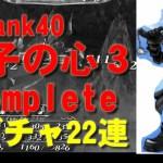 - 攻略動画 - [DFFOO]ガチャ22連 獅子の心3ミッションコンプリート 攻略 ランク40