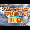 - 攻略動画 - 【DFFOO】ピックアップガチャ ヤシュトラ専用狙いで50連