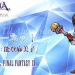 【DFFOO速報】弱点を作れる全体ブレイブ魔法アタッカー「ガーネット」