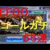 - ガチャ動画 - 【DFFOO】スコールイベントガチャ66連!