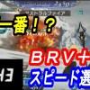 - 攻略動画 - 【DFFOO】深刻ギル不足!ゴルサボ周回の為BRV+HPで一番早いのは誰!?