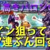 - ガチャ動画 - 【DFFOO】竜騎士カイン登場!ガチャ187連#106
