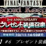 - ガチャ動画 - 【FFRK】#6 3rd Anniversaryプレゼント装備召喚!無料でこれは・・・【レコードキーパー】
