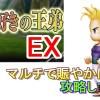 - 攻略動画 - オペラオムニア DFFOO#118 ~納豆さんとマルチで初EX挑戦!!~