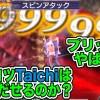 - 攻略動画 - 【DFFOO#218】ポンコツTaichi、EXクラウドなしでヘレティッククエスト15万達成なるか!?