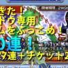 - ガチャ動画 - 【DFFOO】シャドウ完全体へ!ガチャ300連!#204