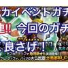 - ガチャ動画 - DFFOO実況#12~ケフカイベントガチャ60連!!全部欲しいぞ!!~