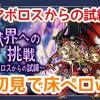 - 攻略動画 - 【DFFOO】ディアボロスからの試練EX!初見!安定の全滅w