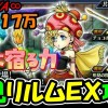- 攻略動画 - 【DFFOO#64】リルムEX初見攻略!初見でミッションコンプ!【オペラオムニア】