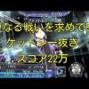 - ガチャ動画 - 【DFFOO】更なる戦いを求めてEX ケットシー抜き スコア22万
