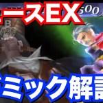 - 攻略動画 - 【DFFOO】デュースEXギミック解説!ガラフで蒸気化を封じ込める!