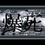 - ガチャ動画 - 【DFFOO】レムのEX武器を求めて…ストーリーガチャ(第2部1章)を114回!