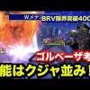 - 攻略動画 - 【DFFOO】BRV限界突破400%!?紹介動画公開 ゴルベーザ考察