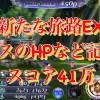 - 攻略動画 - 【DFFOO】新しい旅路EX 敵のHPなど記載 スコア41万
