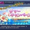 - ガチャ動画 - 【DFFOO】サマーキャンペーンガチャサラリと52連!