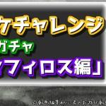 - ガチャ動画 - 【DFFOO】1チケチャレンジ!断章ガチャ「セフィロス編」