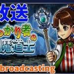 - 攻略動画 - 【DFFOO】ポロム イベント(Porom Event)Live broadcasting 【オペラオムニア】