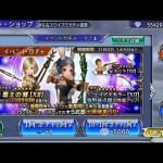 - ガチャ動画 - 【DFFOO】JP – FRAN/ASHE/BALTHIER BANNER