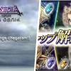 - ガチャ動画 - OS AWAKENINGS CHEGARAM!! – DFFOO