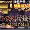 - 攻略動画 - #224【DFFOO】10/29号 開発潜入レポート【DFFオペラオムニア】