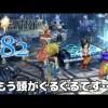 - 攻略動画 - #82【ファイナルファンタジー9】PS4リマスター版を、まったり初見実況プレイ【FF9】