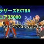 - 攻略動画 - 【DFFオペラオムニア】ブラザーズEXTRA スコア35000 【ゆっくり】