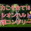 - ガチャ動画 - 【DFFOO】力こそ全て15 レオンハルト介護コンプリート