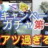 - ガチャ動画 - DFFOO#66 CMキャンペーンガチャ第一弾 Cloud &Sephiroth EX draw JPver.