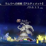 - 攻略動画 - The Famed Mage – Ultimate Ramuh Level 120 Fight! [Dissidia: Opera Omnia JP]