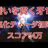 - 攻略動画 - 【DFFOO】誓いを貫く牙15 真化ティーダ初陣 スコア54万