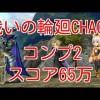 - 攻略動画 - 【DFFOO】戦いの輪廻CHAOS コンプ2 スコア65万