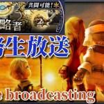 - ガチャ動画 - 【DFFOO】いろいろやっていこう ( )Live broadcasting 【オペラオムニア】