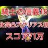 - ガチャ動画 - 【DFFOO】騎士の信義16 真化完凸アグリアス初陣 スコア71万