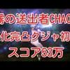 - 攻略動画 - 【DFFOO】霧の送出者CHAOS 真化完凸クジャ初陣 スコア53万