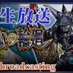 - 攻略動画 - 【DFFOO】ガーランド イベント ( Garland Event)Live broadcasting 【オペラオムニア】