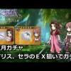 - ガチャ動画 - 【DFFOO】#502 エアリスEX武器ガチャ【オペラオムニア】