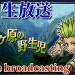 - 攻略動画 - 【DFFOO】イベント ガウ ~獣ヶ原の野生児  ~( Event :Gau )Live broadcasting 【オペラオムニア】