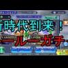 - ガチャ動画 - 【DFFOO#43】エンチャント時代到来!ルールーガチャ