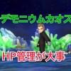 - 攻略動画 - 【DFFOO】HP攻撃ヤバすぎる…パンデモニウムCHAOS攻略