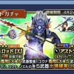 - 攻略動画 - Dissidia Final Fantasy Opera Omnia – Kimahri Event Plus Kimahri EX+ & Yuna EX+ Banner