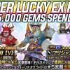 - ガチャ動画 - 【DFFOO JP】SUPER LUCKY EX PULLS エクスデス, ギルガメッシュガチャ Gilgamesh, Exdeath EX Summon