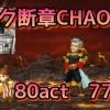 - 攻略動画 - 【DFFOO】純真なる力14コンプリート【プレイ動画】【シンク断章CHAOS】