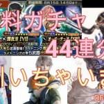 - ガチャ動画 - DFFOO#157無料ライトニング&ホープ&シャドウEXガチャで神引き!?pull for Shadow & Lightning & Hope EX JPver.