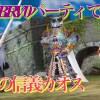 - 攻略動画 - 【DFFOO】強制BRV0パーティで行く 騎士の信義CHAOS リクエスト動画