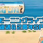 - ガチャ動画 - 【DFFOO LIVE】オペラオムニアモーニングライブ!復活&2周年スペシャル!